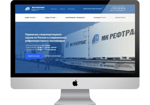 Открытие сайта «МК Рефтранс»